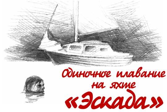 первое одиночное плавание на парусной лодке